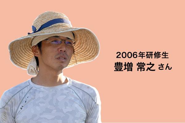 2006年研修生 豊増常之さん